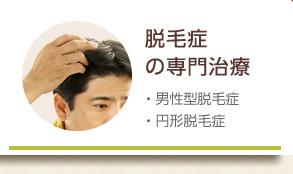 脱毛症 の専門治療
