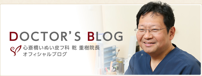 DOCTOR'S BLOG - 心斎橋いぬい皮フ科 乾 重樹院長 オフィシャルブログ -