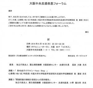 大阪中央皮膚疾患フォーラム