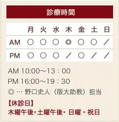 診療時間は午前診療が10:00〜13:00、午後診療がPM 16:00〜19:30となります。また、休診日は木曜午後・土曜午後・ 日曜・祝日です。