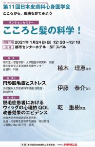 日本皮膚科心身医学会