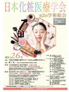 化粧医療学会