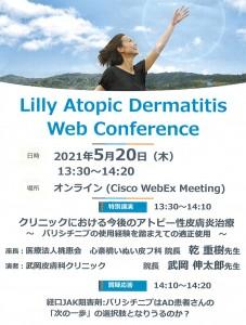Webセミナー202105